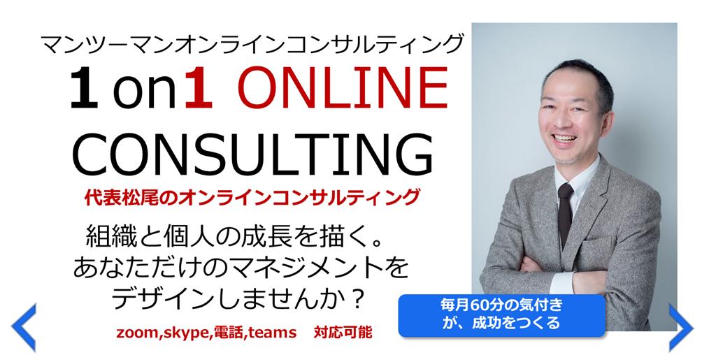オンラインコンサルティング